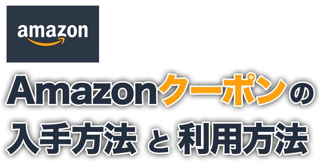 【2020】知らないと損!Amazonクーポンの入手方法と使い方