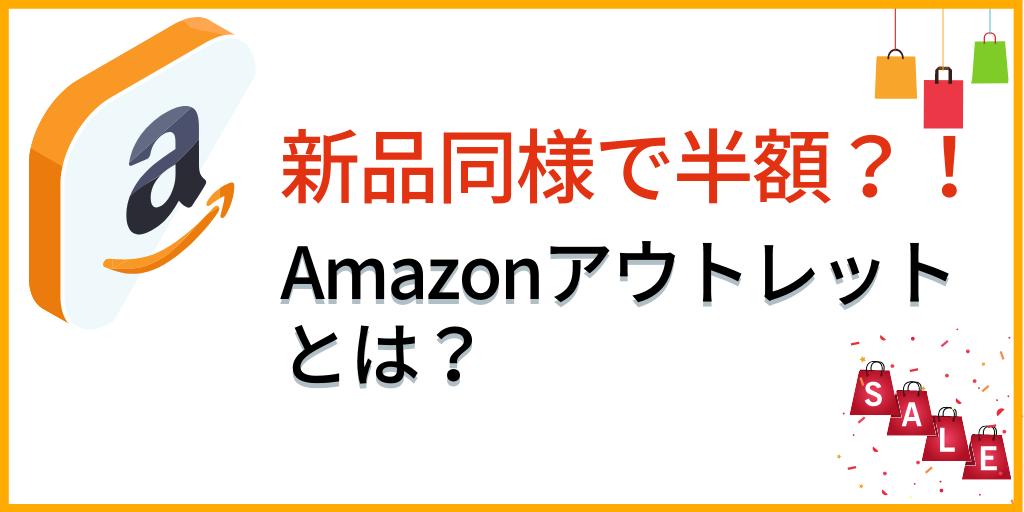 Amazonアウトレットとは?お得な買い物できる魅力を徹底解説