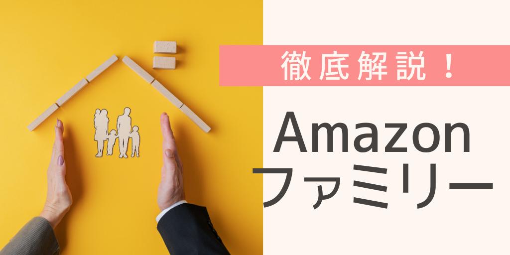 Amazonファミリーとは?絶対お得な4つのメリット